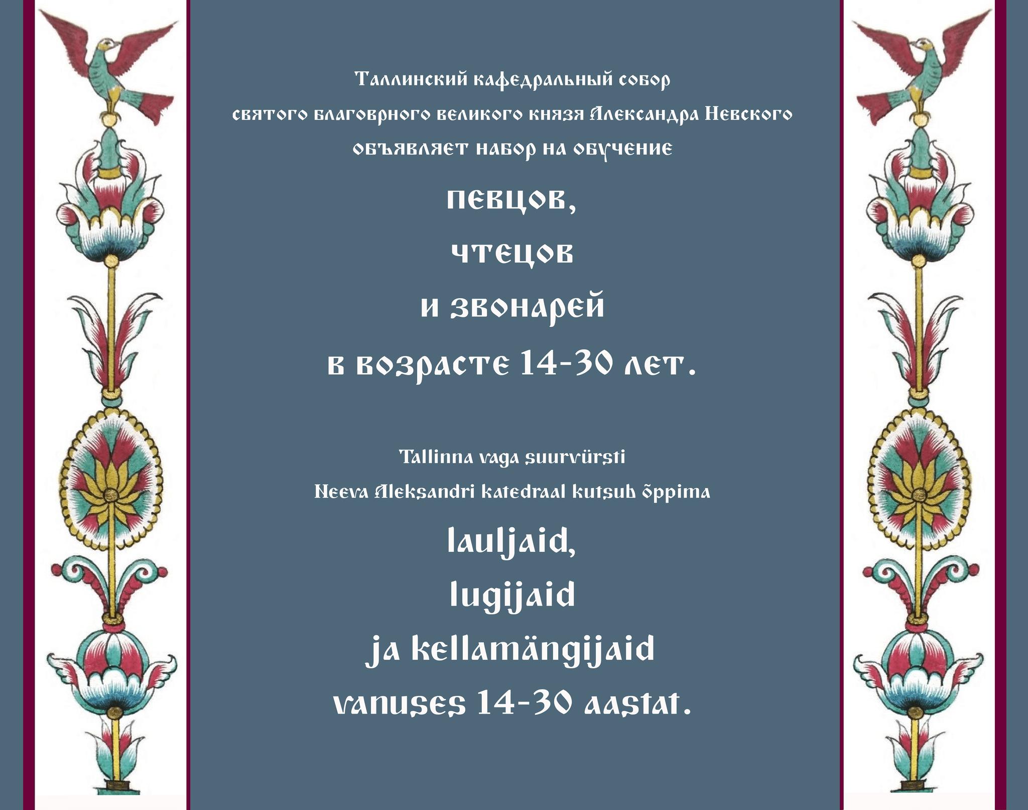 Kuulutus. Tallinna püha Neeva Aleksandri katedraal kutsub noori õppima kirikulaulu, lugemist ja kellamängu