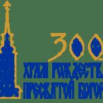 Логотип. Храм Рождества Пресвятой Богородицы г. Таллина