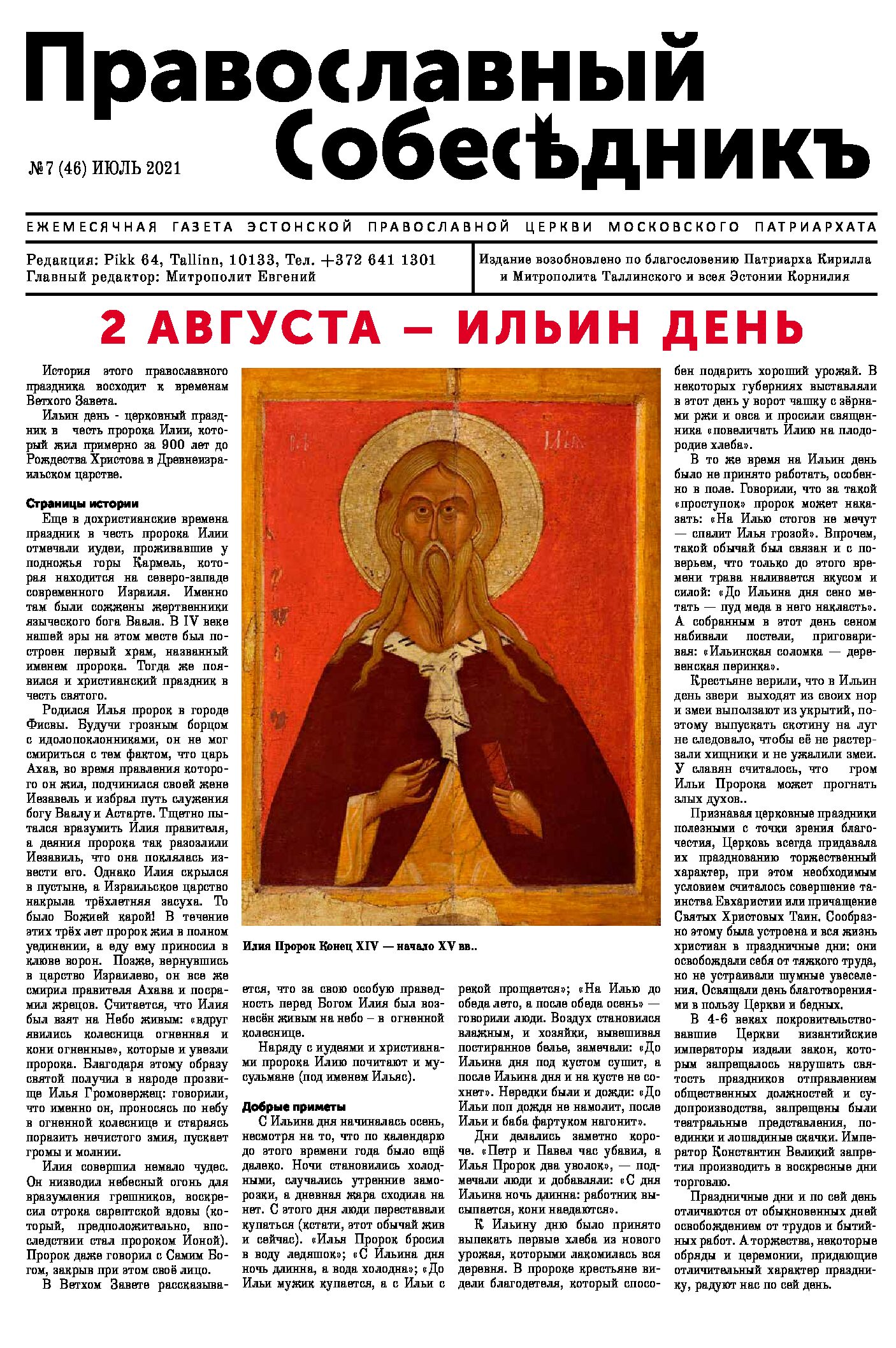 Газета ЭПЦ МП