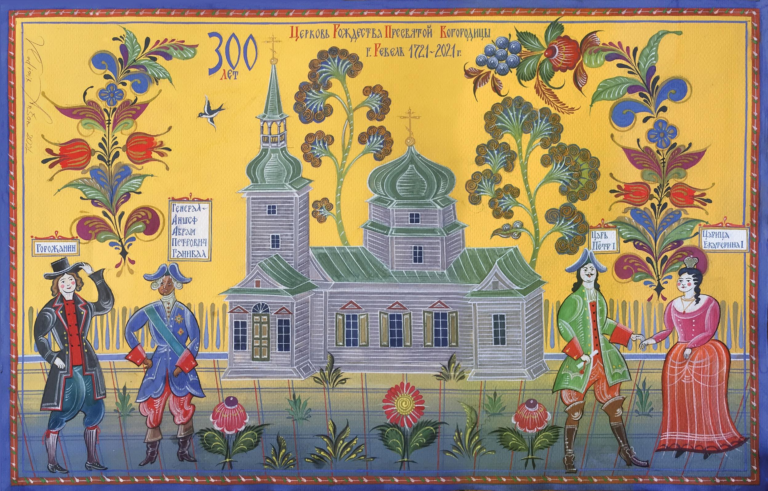 Церковь Рождества Пресвятой Богородицы, г. Ревель, 1721-2021 г.   Художник: Владимир Аншон