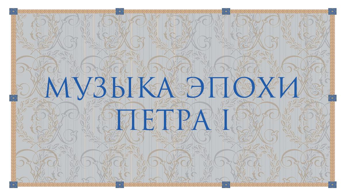 Музыка Эпохи Петра I