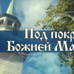 фильм «Под  покровом Божией Матери»