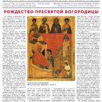 Газета ЭПЦ МП «Православный Собеседник», Сентябрь 2021